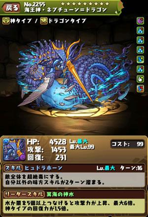 2255海王神・ネプチューン=ドラゴンのステータス