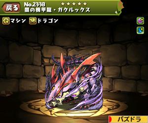 闇の機甲龍・ガクルックス