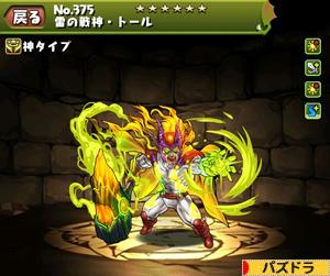 雷の戦神・トール