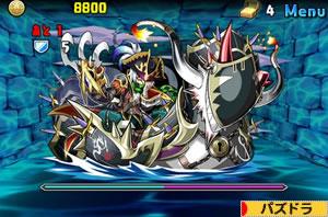 黒の海賊龍