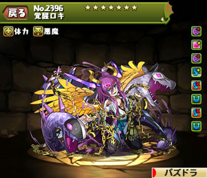 2396覚醒ロキ