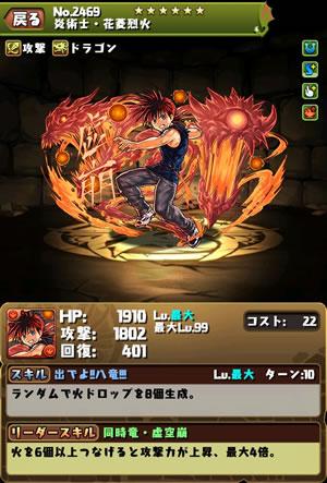 2469炎術士・花菱烈火のステータス