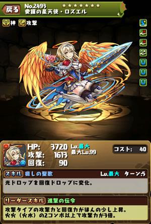 2493愛護の星天使・ロズエルのステータス
