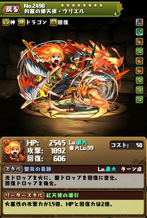 2498灼龍の熾天使・ウリエルのステータス