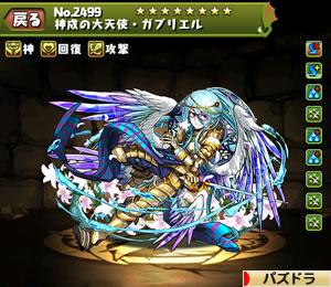 2499神成の大天使・ガブリエル