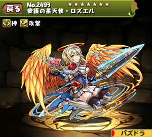 愛護の星天使・ロズエル