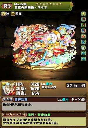 2510サンタサクヤ(クリスマスサクヤ、聖夜の麒麟姫・サクヤ)