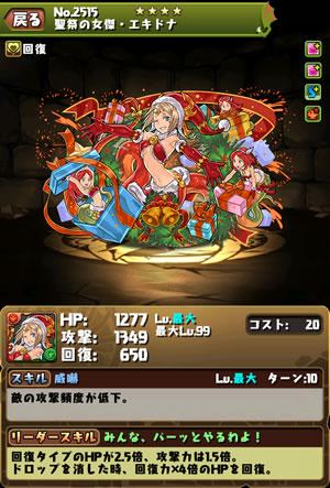 2515聖祭の女傑・エキドナ(クリスマスエキドナ)