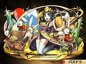 2539鎮守の翠月花・かぐや姫(お正月かぐや姫)