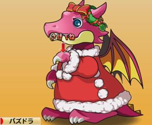 パズドラのクリスマスガチャ