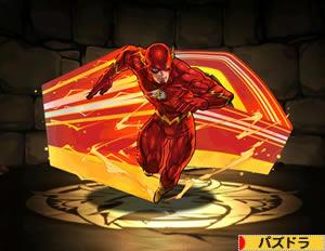 flash深紅のスピードスター・フラッシュ