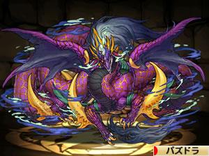 2261夜刻神・ツクヨミ=ドラゴン(ヨミドラ)