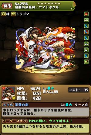 2536宿願の武皇神・ヤマトタケル(お正月ヤマトタケル)