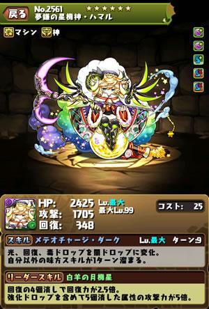 2561夢鎌の星機神・ハマル