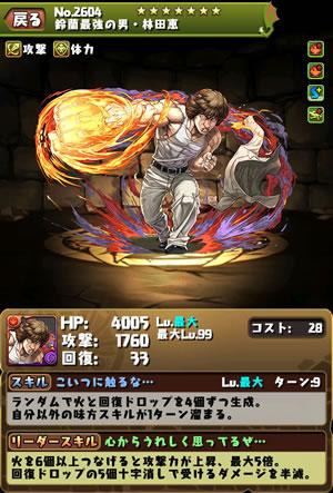 2604鈴蘭最強の男・林田恵のステータス