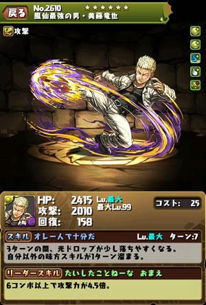2610鳳仙最強の男・美藤竜也のステータス