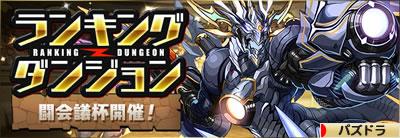 ランキングダンジョン(闘会議杯)