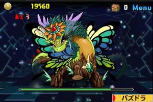 超絶ドラゴンラッシュ