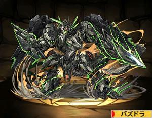 抗神龍・ラグナロク=ドラゴン
