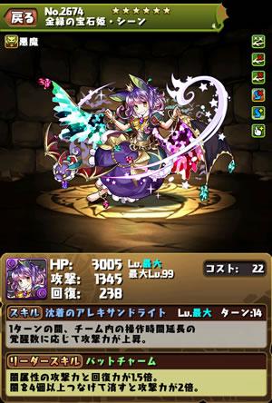 2674-2674金緑の宝石姫・シーン