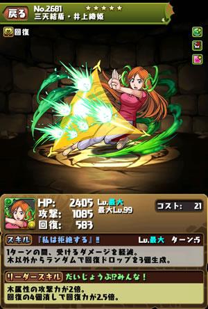 2681三天結盾・井上織姫のステータス