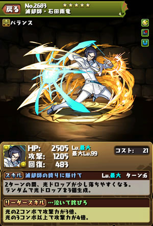 2683滅却師・石田雨竜のステータス