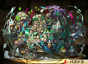 2718ガイアドラゴン(起源神・ガイア=ドラゴン)