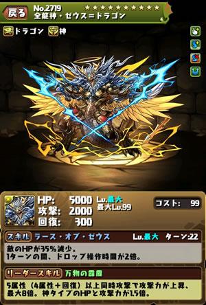 2719全能神・ゼウス=ドラゴンのステータス
