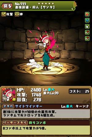 533最強装備・狩人【サンタ】のステータス