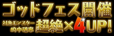 ゴッドフェス超絶4UP