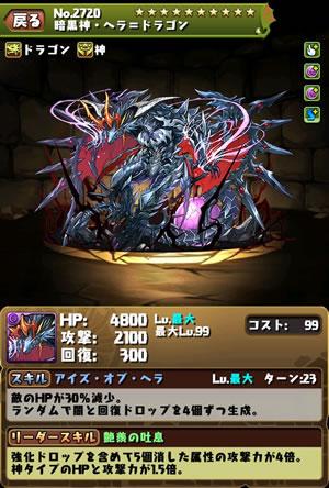 2720ヘラドラゴン(暗黒神・ヘラ=ドラゴン)のステータス