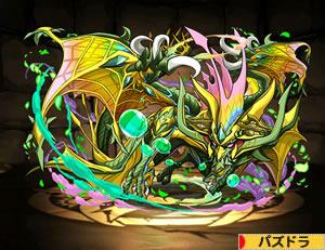 2754虹翼の旋龍帝・セブンザード