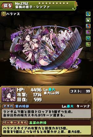 2762紫梅の君子・シンファのステータス