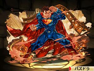 2824メトロポリスの守護神・スーパーマン
