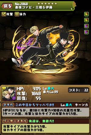 最強コンビ・三橋&伊藤