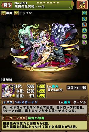 2893魂縛の黒冥姫・ヘルのステータス