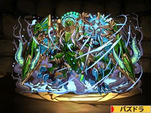 2945鋼杖の龍機神・バルボワ