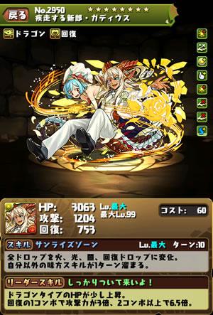 2950疾走する新郎・ガディウス(光ガディウス)