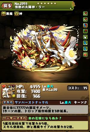 2953情熱の太陽神・ラー(火ラー)