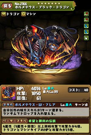 2166ボルメテウスブラックドラゴン