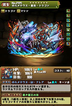 2595ボルメテウス蒼炎ドラゴン