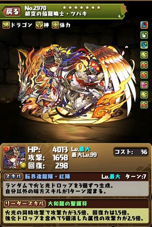 2970光ツバキ(緋空の焔龍喚士・光ツバキ)