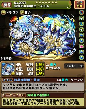 2971究極スミレ(藍海の水龍喚士・スミレ)
