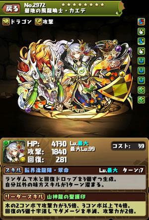 2972究極カエデ(碧地の風龍喚士・カエデ)