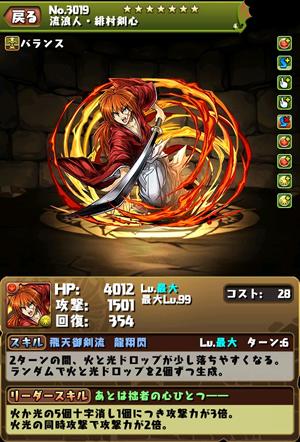 3019緋村剣心