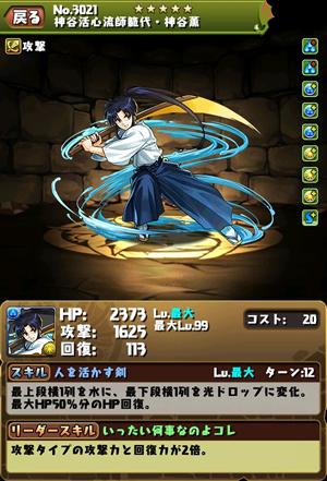 3021神谷薫