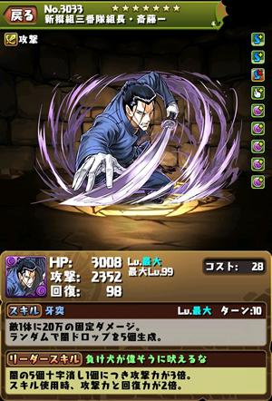 3033斎藤一