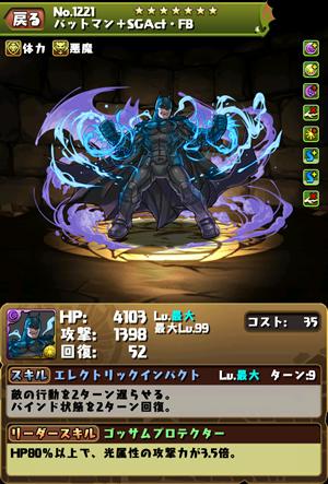 1221闇光バットマン(バットマン+SGAct・FB)