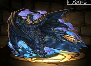 1476闇水バットマン(バットマン+BWステルス)