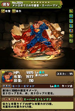 2824メトロポリスの守護神・スーパーマンのステータス